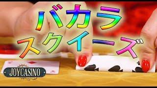 ジョイカジノ-ライブバカラ|スクイーズで絞りに絞る!!