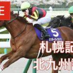 【競馬ライブ】『 札幌記念・北九州記念』