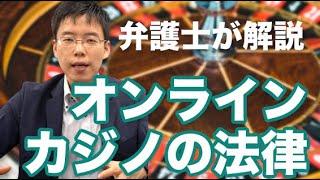 オンラインカジノは違法?合法?【法律 解説】