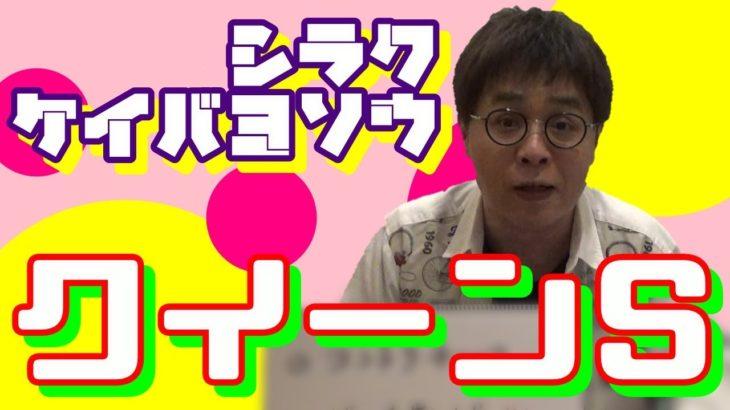 【志らくの競馬】クイーンS(GⅢ)を大予想!
