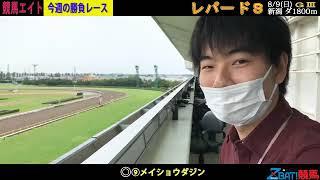 【競馬エイト今週の勝負レース】レパードS(ゆきあき&山本)