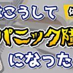 【体験談】パニック障害になったガリ勉パチスロ生活