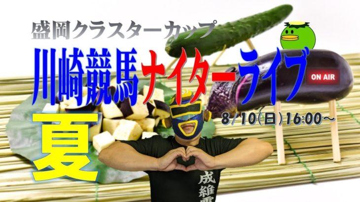 【川崎競馬ナイターライブ】クラスターカップの激アツ買い目も公開!