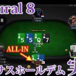 【ポーカー】オンラインカジノでリアルマネー掛けてポーカー打ってみた!【テキサスホールデムポーカー 実況】