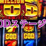 ミリオンゴッド神々の系譜 ゼウス 設定1  GODステージ〜 パチスロ実機