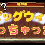 #104【オンラインカジノ|ジャックポット】ジャックポットは宝くじより億れる(はず)