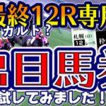 【競馬検証】最終12R専用「オカルト出目馬券」は通用するのか?