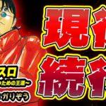 ▼【漫画】現役続行!プロスロ~パチスロで勝つための王道~12回