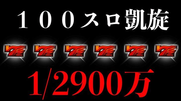 1/2900万の赤7の奇跡。100スロ凱旋で全編大事故した結果サンドに入金【GOD凱旋】ポンコツスロット246話!