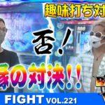 【チェインクロニクル】【ドンちゃん2】 BASH FIGHT vol.221《ハーバー43》 よっしー&クワーマン [BASHtv][パチスロ][スロット]