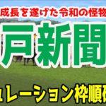 2020 神戸新聞杯 シミュレーション 枠順確定【競馬予想】