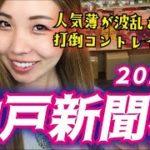 【ヒモ荒れ激高!】2020年 神戸新聞杯の予想【競馬予想】