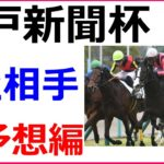 神戸新聞杯 2020 競馬予想 厳選ヒモ穴3頭と人気馬診断