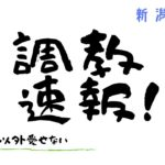 【競馬予想】新潟記念 2020 最終追い切り評価全頭診断・ワーケアVS古馬!!