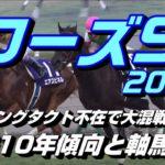 【競馬予想】ローズステークス2020 過去10年傾向と軸馬穴馬