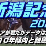 【競馬予想】新潟記念2020 過去10年傾向と軸馬穴馬