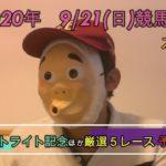 2020/9/21月曜競馬予想😀セントライト記念ほかbyMr.おじさん