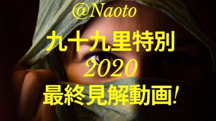 【九十九里特別2020】予想実況【Mの法則による競馬予想】