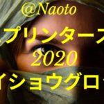 【スプリンターズステークス2020予想】メイショウグロッケ【Mの法則による競馬予想】
