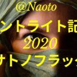 【セントライト記念2020予想】サトノフラッグ【Mの法則による競馬予想】