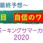 【スパーキングサマーカップ2020】最終予想 地方競馬は自身のワイド 買い目 本命馬発表 SSC2020 スパーキングサマーC2020