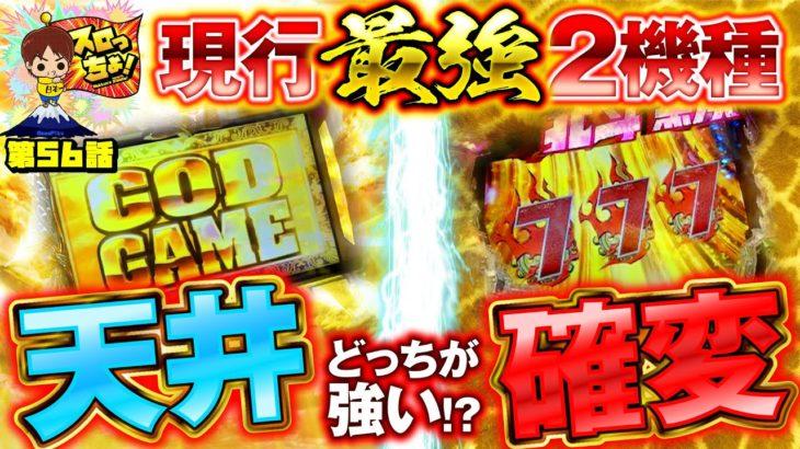 【現行機種最強の2つのトリガー!!どっちが強い!?】「スロっちょ!56話」