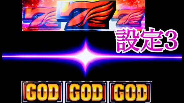 ミリオンゴッド神々の凱旋 設定3 ブラックアウト〜 パチスロ実機ライブ