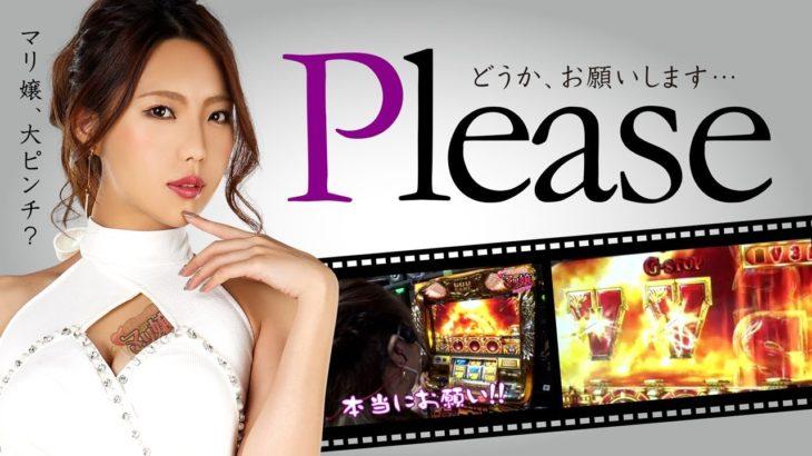 マリ嬢 3rd STORY~第7夜~【マリ嬢、大ピンチ?】