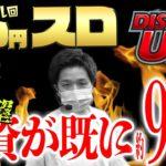 【ディスクアップ】40スロなら206%で爆勝ちだと思うじゃん??【sasukeのパチスロ卍奴#117】後半