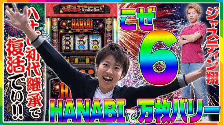 【ジャスティン翔の万枚バリー#5】デカいHANABI、あげちゃいます【パチスロ HANABI/サンダーVライトニング】