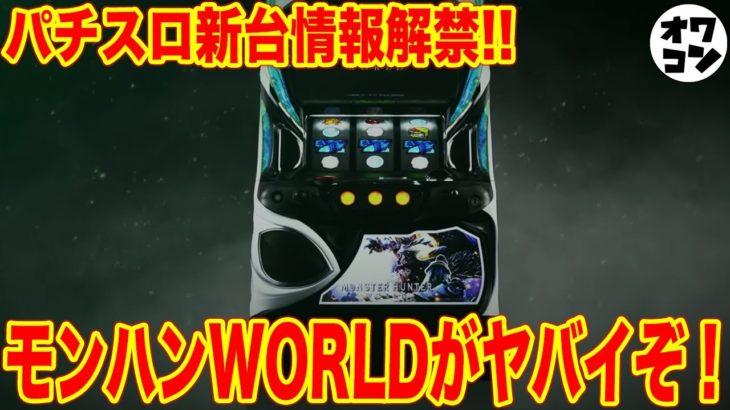 【最新情報!!】6号機モンスターハンターワールドの情報解禁!!スペック・導入日・ゲーム性は!?