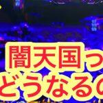 闇天国きた!6号機パチスロ【アナターのオット⁉︎はーです】天井狙いをしてみた#3