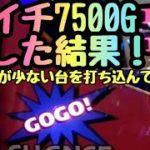 パチスロ【ゴーゴージャグラー】朝イチから7500G回した結果!?