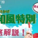 【田倉の予想】9月14日川崎競馬・日和風(ひよりかぜ)特別 徹底解説!
