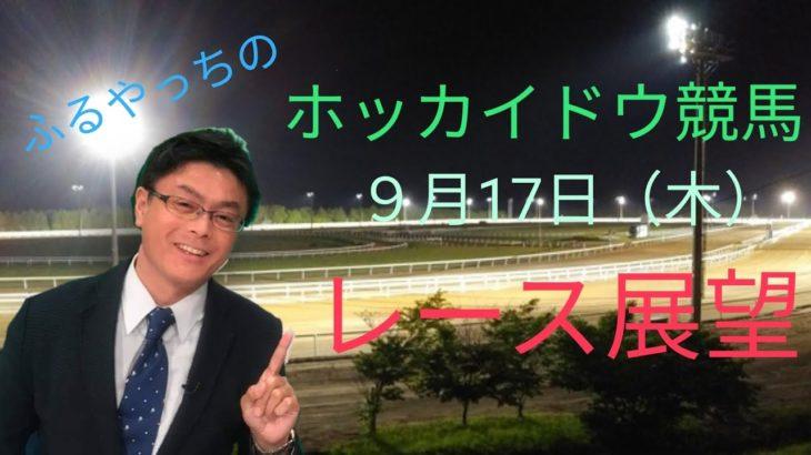 【ホッカイドウ競馬】9月17日(木)門別競馬レース展望