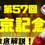 【田倉の予想】9月9日大井競馬・第57回 東京記念(SI) 徹底解説!