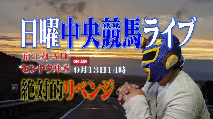 【京王杯AH・セントウルS】中央競馬ライブ!絶対的リベンジが発動