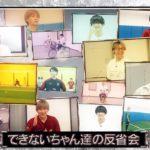 【FANTASTICS カジノ】第10ピリオド〜できないちゃん達の反省会〜