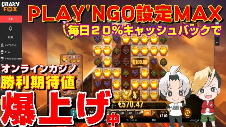 【オンラインカジノ】PLAY'NGO設定MAXで期待値爆上げ中‼配信費を稼ぐ【ノニコム】クレイジーフォックスカジノ
