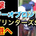 【競馬】タワーオブロンドンがスプリンターズS2020回避へ…その理由とは!?