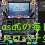 asaGの毎日スロパチ生活108日目Live【パチスロ輪廻のラグランジェ】