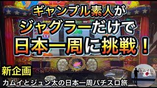 素人がジャグラーで日本一周に挑戦します。#1パチスロ旅