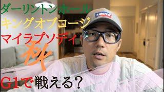 秋競馬で大化け!?ダーリントンホールとキングオブコージについて!神戸新聞杯の展望も少し。