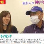 【競馬エイト調教診断】神戸新聞杯(柳&ミッキ)