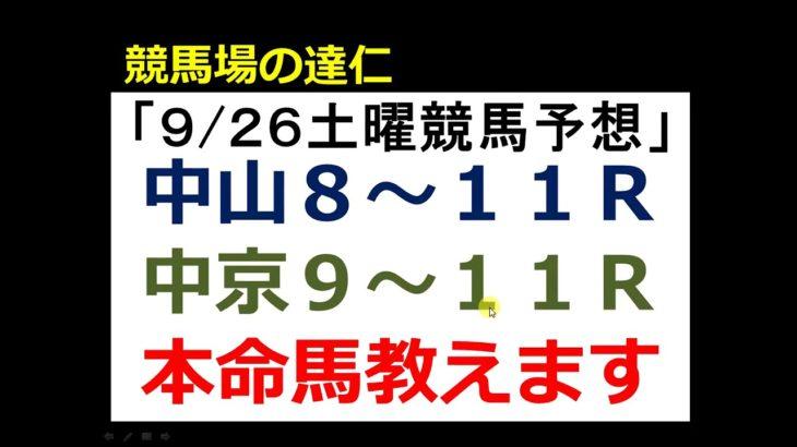 【競馬予想】9月26日(土)【特別&全レース予想】本命馬を無料公開