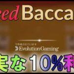ジョイカジノ-ライブバカラ|確実な10%利確!!