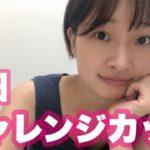 【園田競馬】園田チャレンジカップ予想生配信