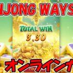 MAHJONG WAYS【オンラインカジノ】