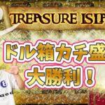 【オンラインカジノ】奇跡のフリースピンで大勝利!海賊のお宝は規格外【トレジャーアイランド】<vol.255>