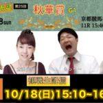 ダニエルズ競馬 10/18(日)秋華賞G1 観戦生配信 ゲスト太田光代・佐野寛